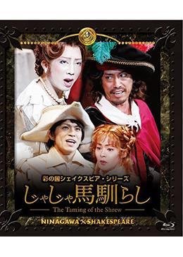 蜷川幸雄シアター2「じゃじゃ馬馴らし」(彩の国シェイクスピア・シリーズ)