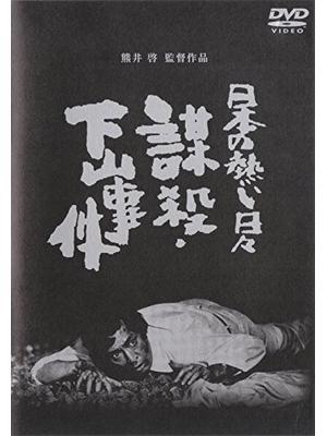 日本の熱い日々 謀殺・下山事件