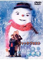 ジャック・フロスト/パパは雪だるま