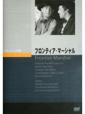 フロンティア・マーシャル