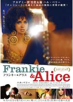 フランキー&アリス