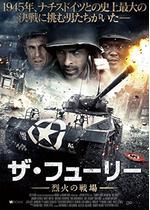 ザ・フューリー -烈火の戦場-