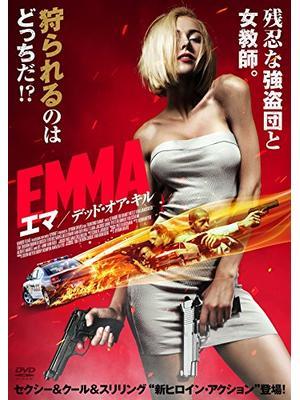 EMMA/エマ デッド・オア・キル
