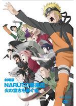 劇場版 NARUTO-ナルト- 疾風伝 火の意志を継ぐ者