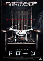 DRONE/ドローン