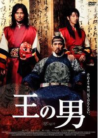 背徳 の 王宮 映画