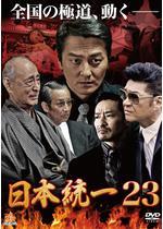 日本統一23