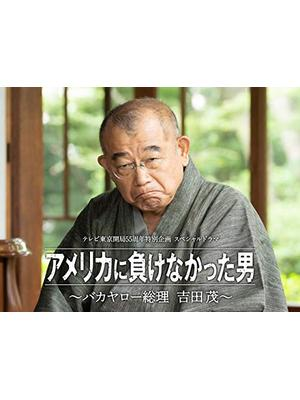 アメリカに負けなかった男~バカヤロー総理 吉田茂~