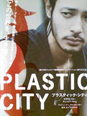 PLASTIC CITY プラスティック・シティ