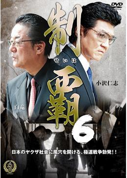 制覇6 - 映画情報・レビュー・評...