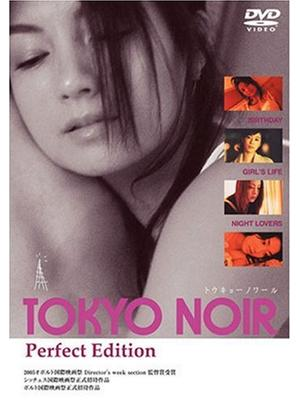 TOKYO NOIR/トウキョーノワール