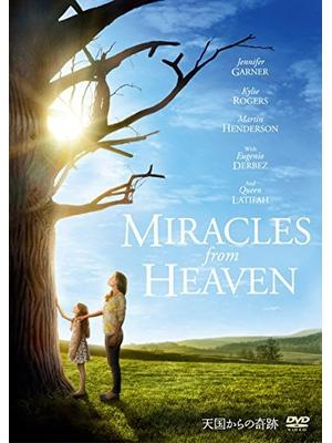 天国からの奇跡