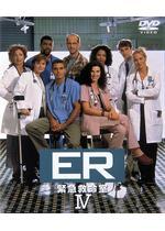 ER緊急救命室Ⅳ <フォース・シーズン>