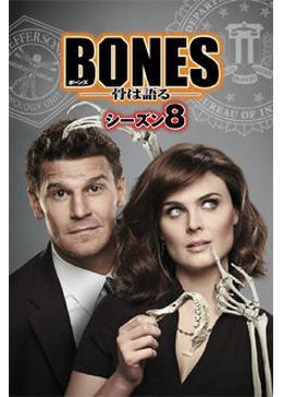 BONES ―骨は語る― シーズン8