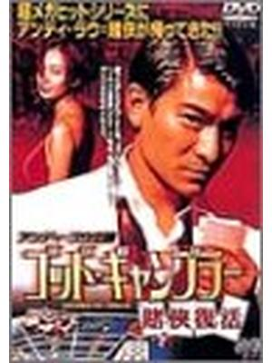 ゴッド・ギャンブラー/賭侠復活