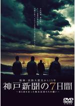 神戸新聞の7日間