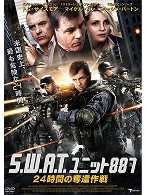 S.W.A.T. ユニット887