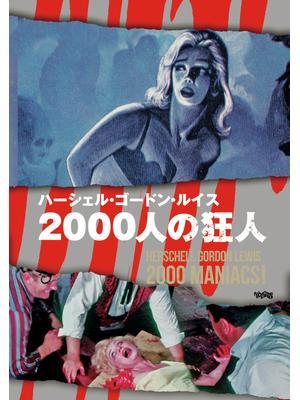 2000人の狂人/マニアック2000