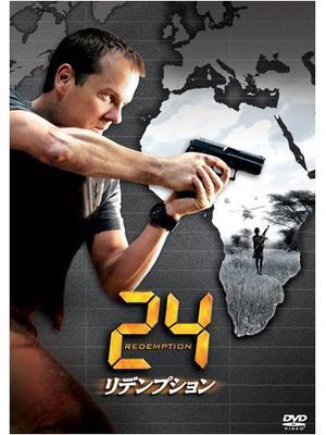 24  -TWENTY FOUR- リデンプション