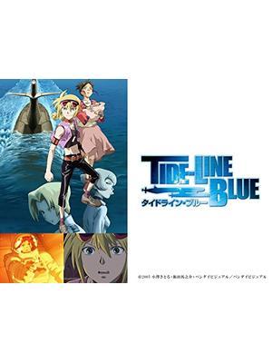 タイドライン・ブルー