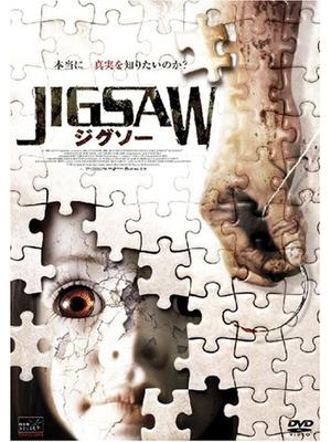 JIGSAW ジグソー