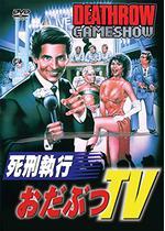 死刑執行ウルトラクイズ/おだぶつTV