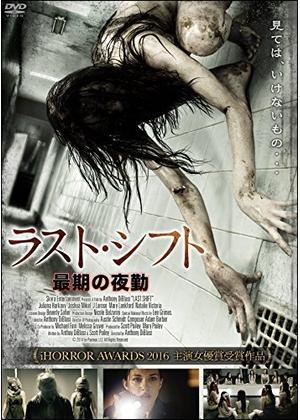 ラスト・シフト/最期の夜勤 - 映画情報・レビュー・評価・あらすじ ...