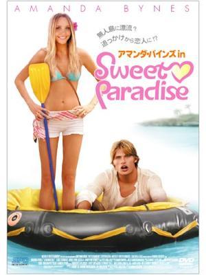 アマンダ・バインズ in Sweet Paradise