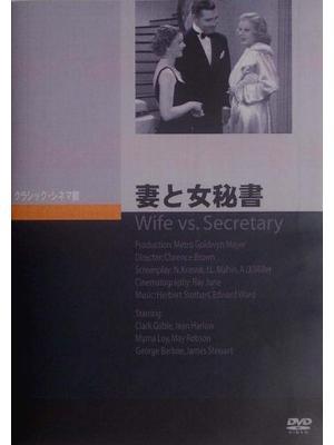 妻と女秘書