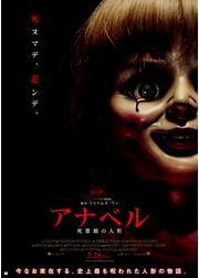 アナベル 死霊館の人形