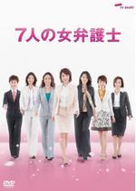 7人の女弁護士 第2シリーズ