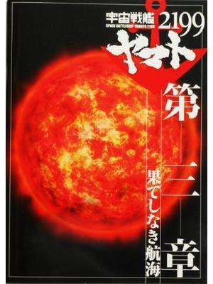 宇宙戦艦ヤマト2199 第三章「果てしなき航海」