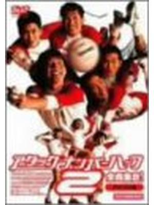アタック・ナンバーハーフ2 全員集合!