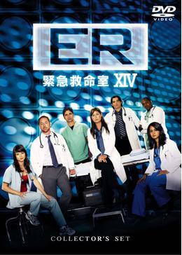 ER緊急救命室ⅩⅣ <フォーティーン・シーズン>