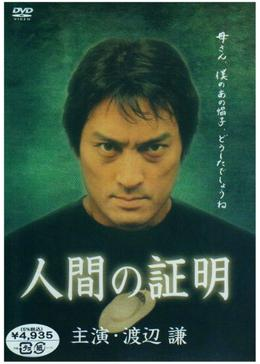 人間の証明(2001年版)
