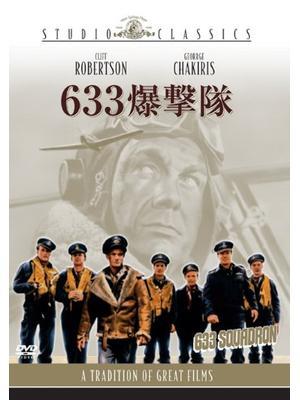 633爆撃隊