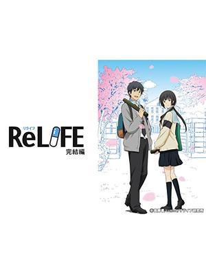 ReLife 完結編