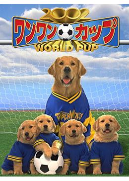 2002 ワンワンカップ