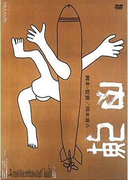 肉弾 - 映画情報・レビュー・評...