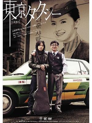 東京タクシー