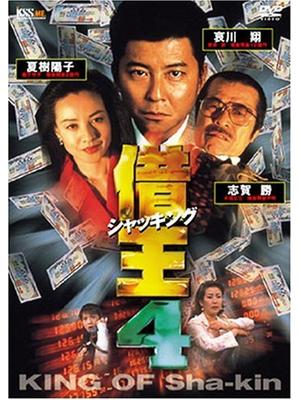 借王(シャッキング)4