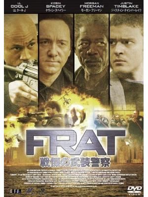 F.R.A.T./戦慄の武装警察