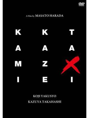 KAMIKAZE TAXI