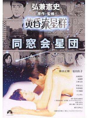 弘兼憲史シネマ劇場「黄昏流星群」同窓会星団