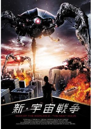 新・宇宙戦争 , 映画情報・レビュー・評価・あらすじ
