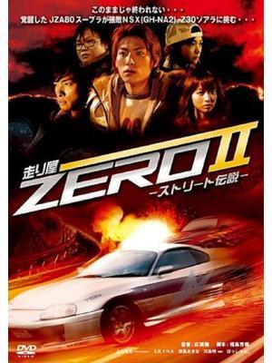 走り屋ZEROII -ストリート伝説-