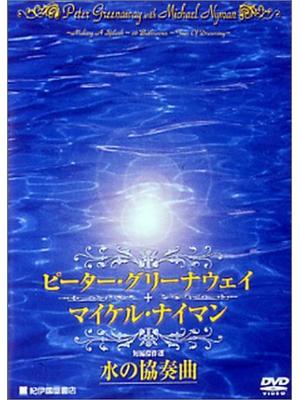 ピーター・グリーナウェイ+マイケル・ナイマン 短編傑作集 水の協奏曲