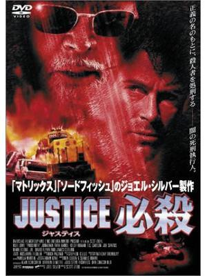 JUSTICE 必殺