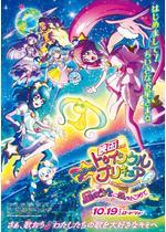 映画スター☆トゥインクルプリキュア 星のうたに想いをこめて
