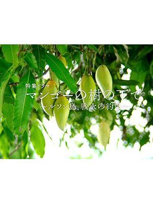 マンゴーの樹の下で〜ルソン島、戦火の約束〜